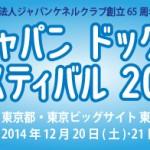 top_jdf2014