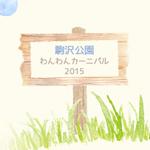 wanwan_icon
