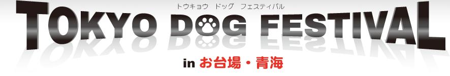 tdf_logo