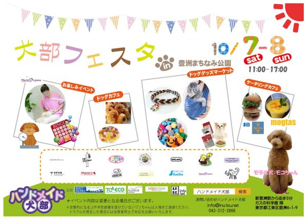 toyosu2017-900